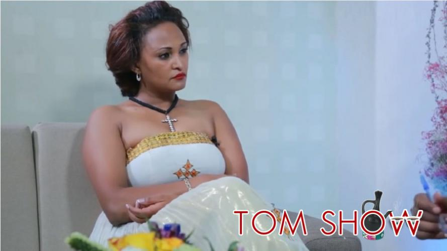 "Tom Show: Talk With Traditional Dancer Meron ""Dimple"" Tsegaye - ከባህላዊ ተወዛዋዥዋ ሜሮን ጸጋየ ጋር የተደረገ ቆይታ"