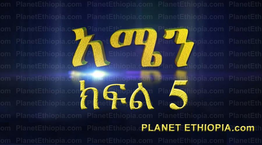 Amen - Part 5 (አሜን) New Walta TV Drama