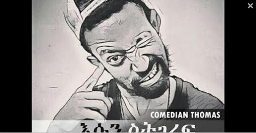 Comedian Thomas - Sitegeref Tawerawaleh ስትገረፍ ታወራዋለህ (Amharic)