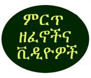 Smizz Mayle - Markognal ማርኮኛል (Amharic)