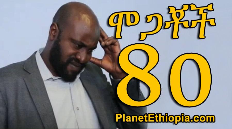 Mogachoch - Part 80 (ሞጋቾች)
