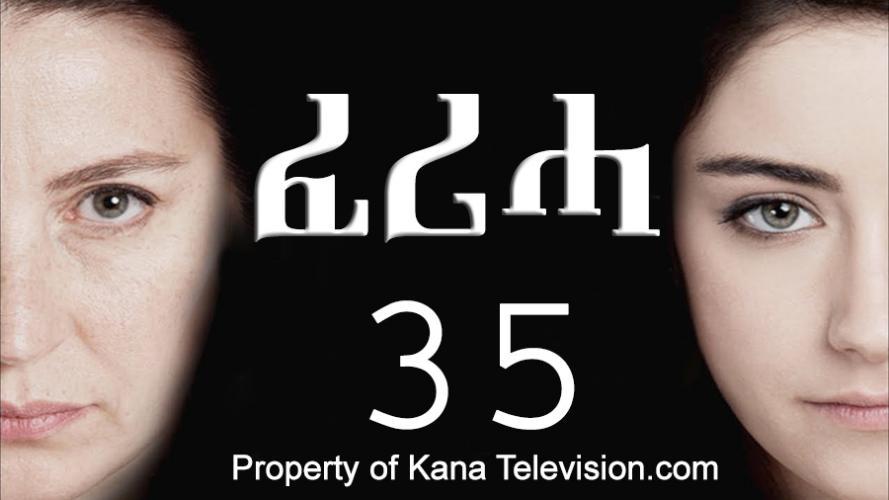 Feriha - Part 35 (ፈሪሓ)  Kana TV Drama