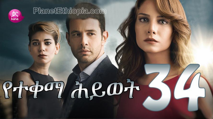 Yeteqema Hiwot - Part 34  (የተቀማ ሕይወት) Kana TV Drama