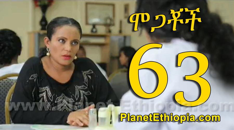 Mogachoch - Part 63 (ሞጋቾች)