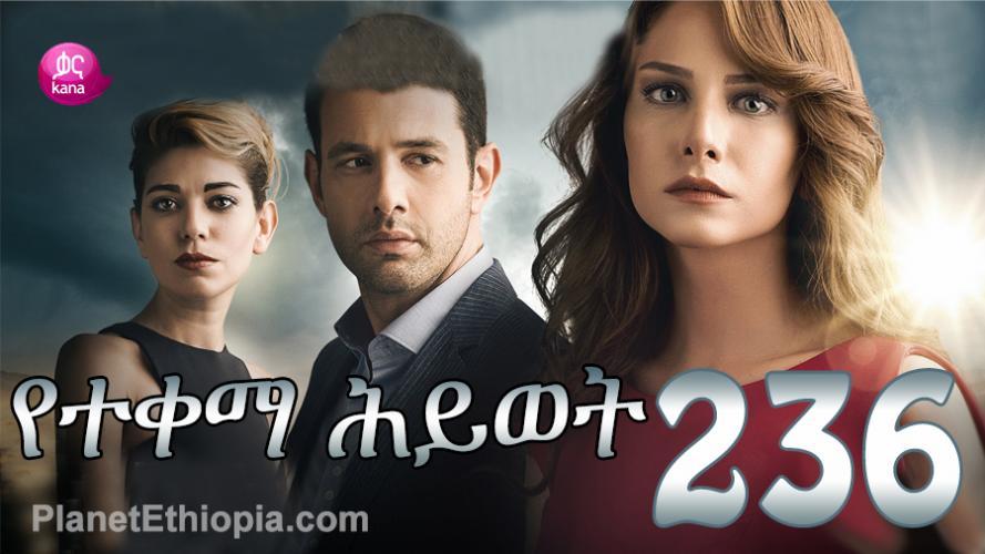 Yetekema Hiwot - Part 236  (የተቀማ ሕይወት) Kana TV Drama