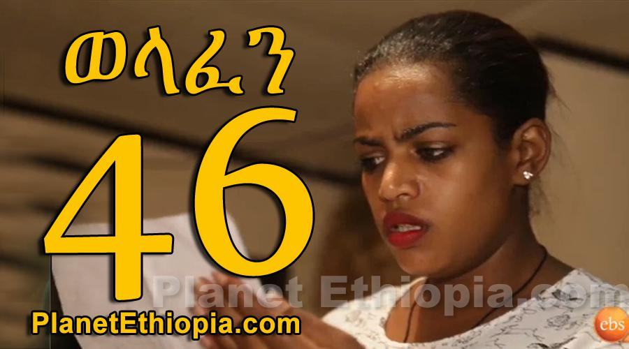 Welafen - Part 46 (ወላፈን)