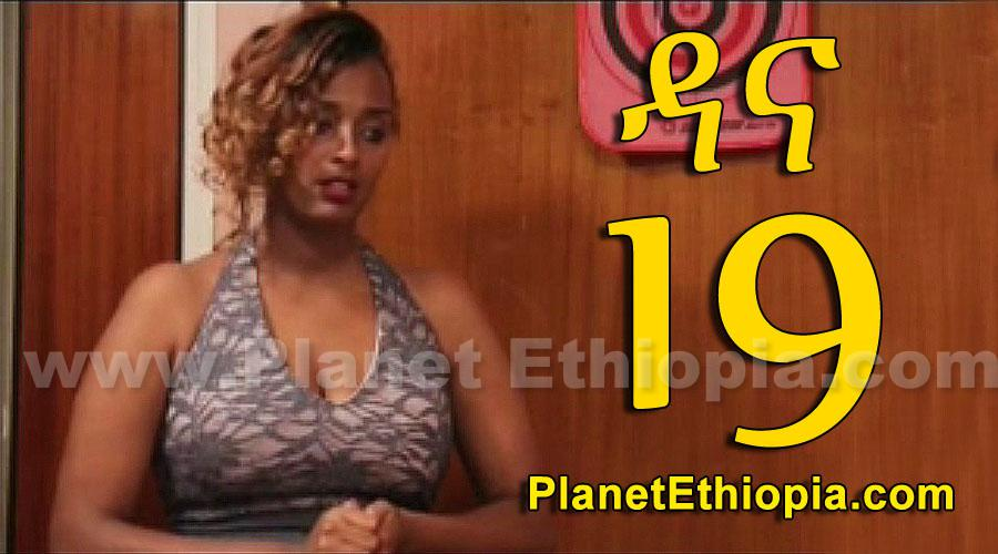 Dana Season 4 - Part 19 (ዳና ድራማ)
