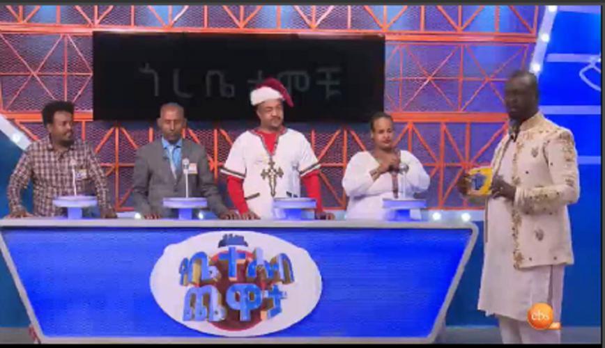 EBS Show: የቤተሰብ ጨዋታ - Yebeteseb Chewata ዛሬ ከ የበቀናት መካከል ድራማና ጎረበታሞቹ ተዋንያን ጋር!