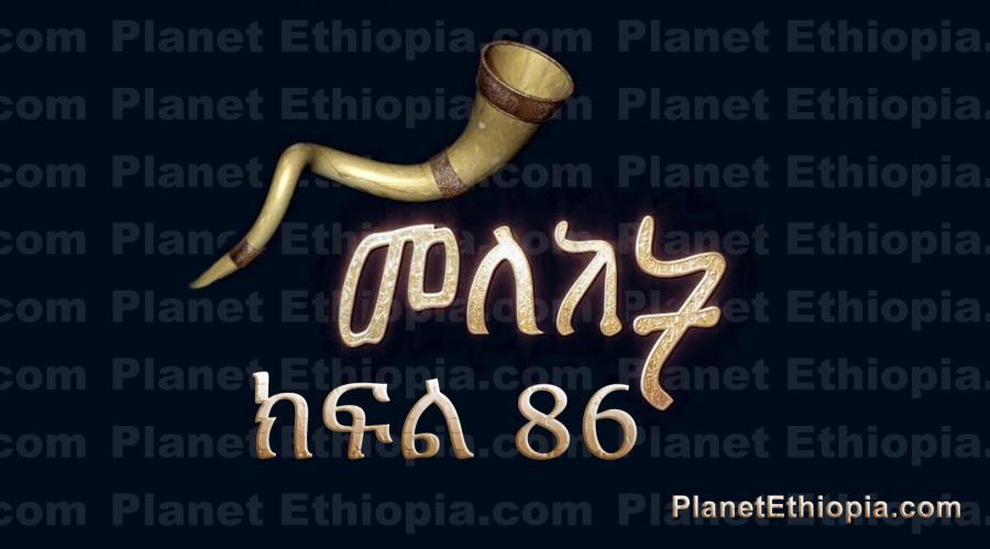 Meleket Season 2 - Part 86 (መለከት)