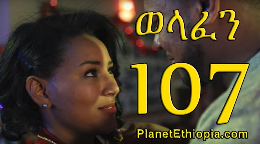 Welafen Season 4 - Part 107  (ወላፈን)