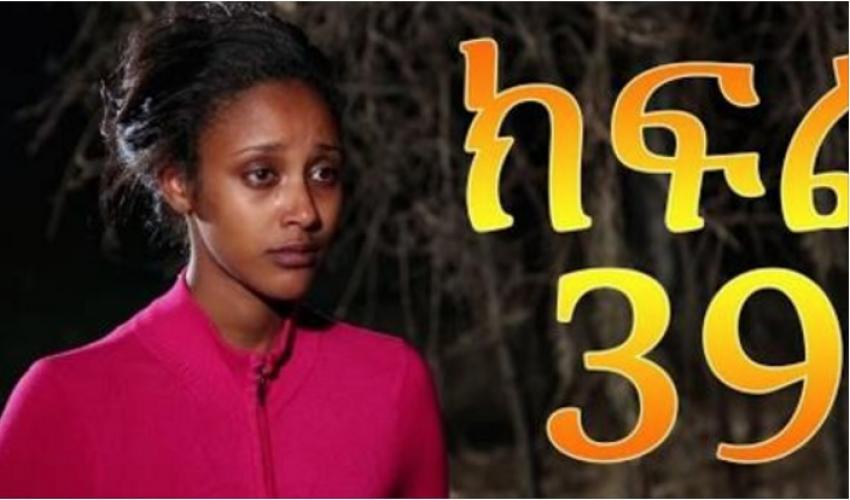 Meleket - Part 39 (መለከት)