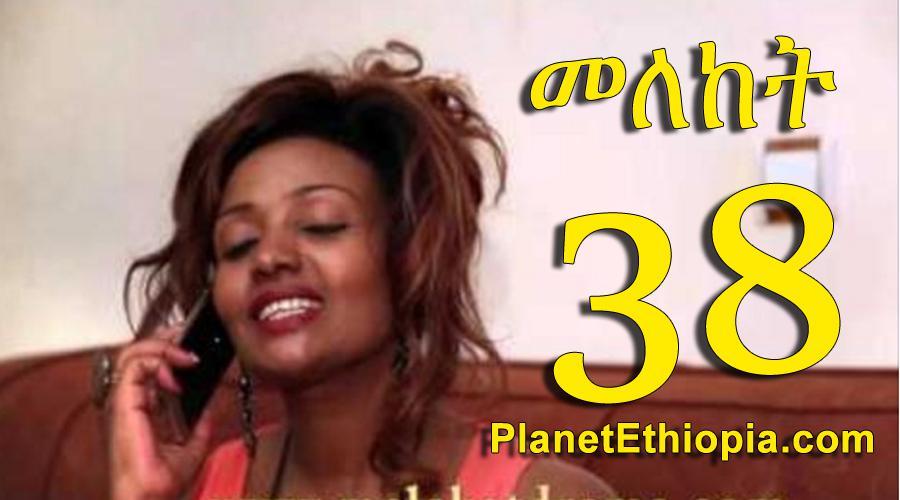 Meleket - Part 38 (መለከት)