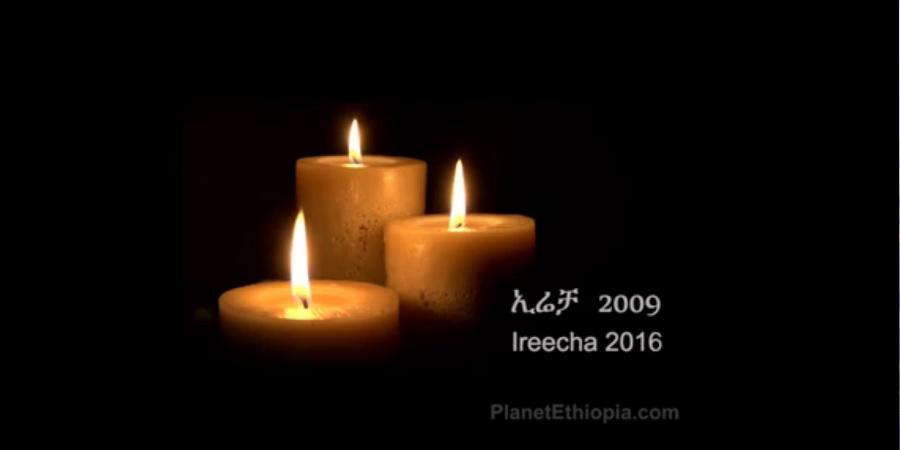 ኢሬቻ 2009 - Ireecha 2016