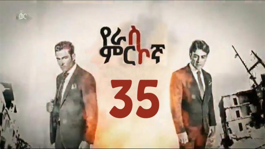 Yeras Mirkogna - Part 35  (የራስ ምርኮኛ) Kana TV Drama