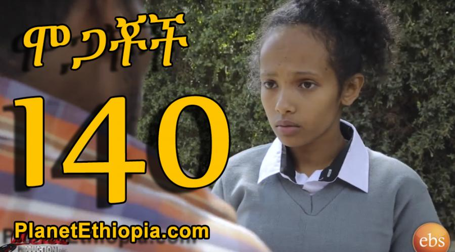 Mogachoch Season 6 - Part 140  (ሞጋቾች)