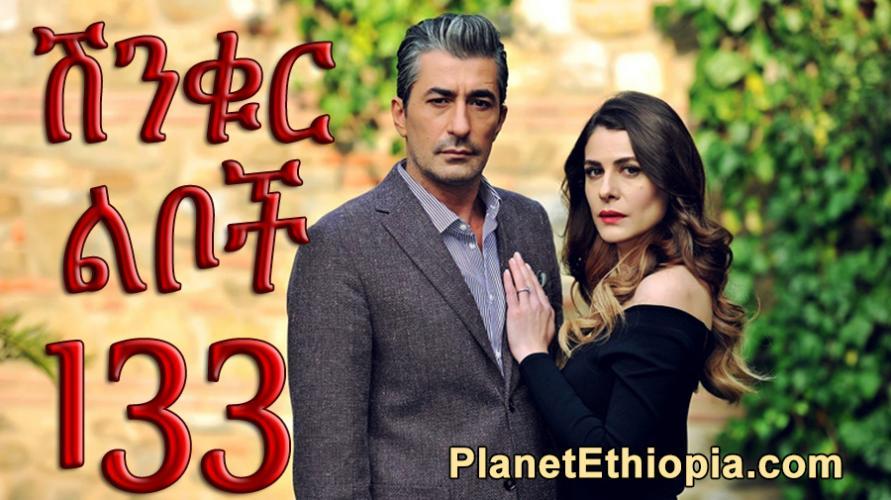 Shinkur Liboch - Part 133 (ሽንቁር ልቦች) Kana TV Drama