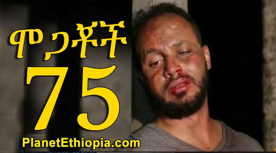 Mogachoch - Part 75 (ሞጋቾች)