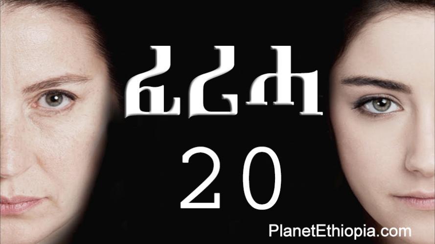 Feriha - Part 20 (ፈሪሓ) Kana TV Drama