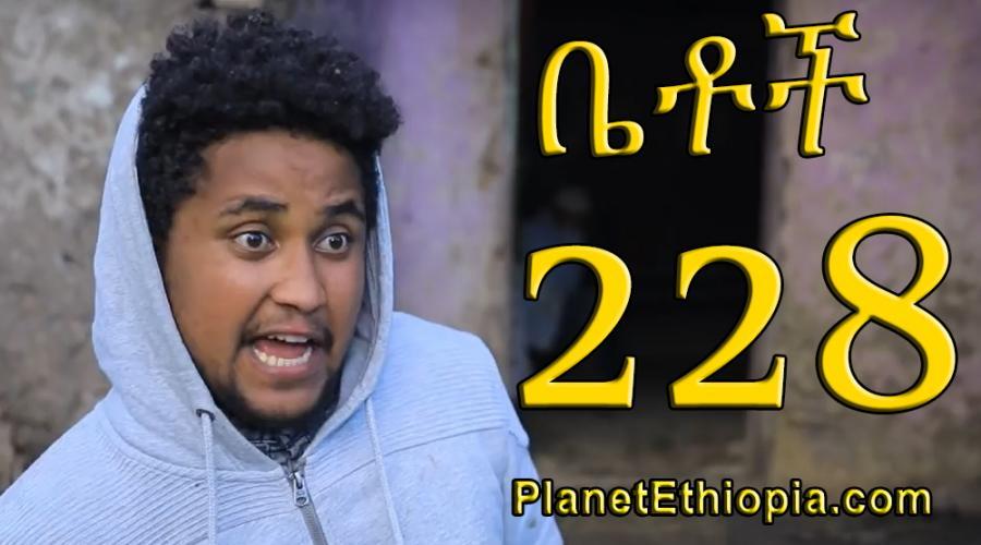"Betoch - Part 228  (ቤቶች)   ""ጥሪው"""