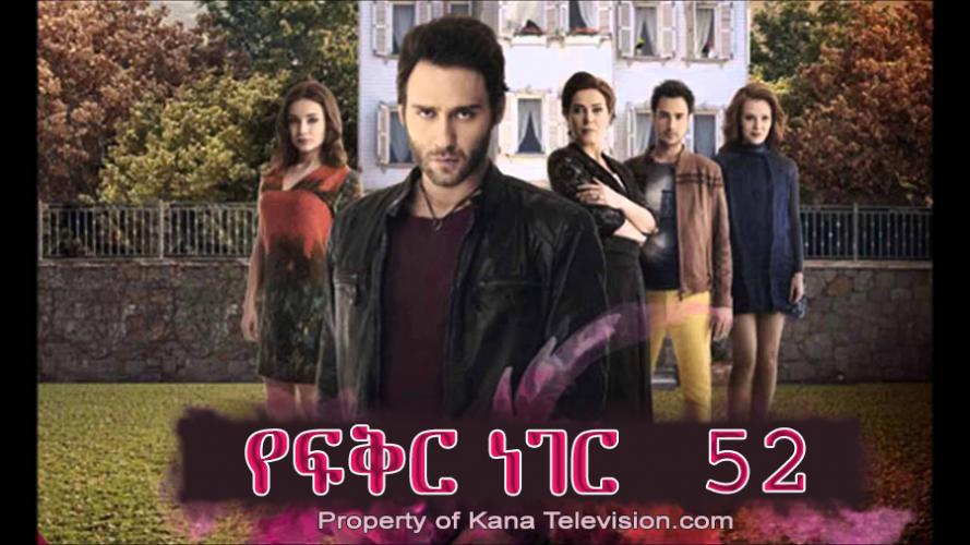 Yefikir Neger - Part 52  (የፍቅር ነገር) Kana TV Drama