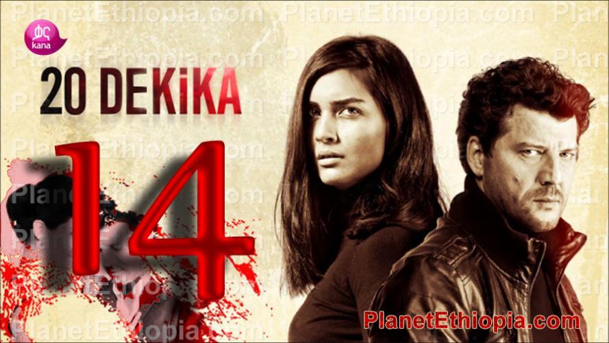 20 Dekika - Part 14  (20 ደቂቃ) Kana TV Drama