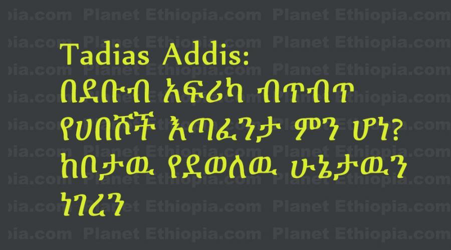 Tadias Addis: በደቡብ አፍሪካ ብጥብጥ የሀበሾች እጣፈንታ ምን ሆነ ከቦታዉ የደወለዉ ሁኔታዉን ነገረን ከታዲያስ አዲስ