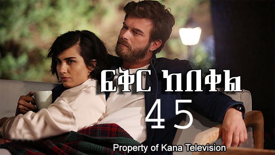 Fikir Kebekel - Part 45  (ፍቅር ከበቀል) Kana TV Drama