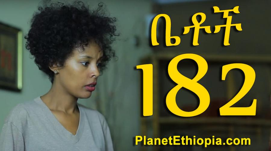 "Betoch - Part 182 (ቤቶች) ""ሰበቡ"""
