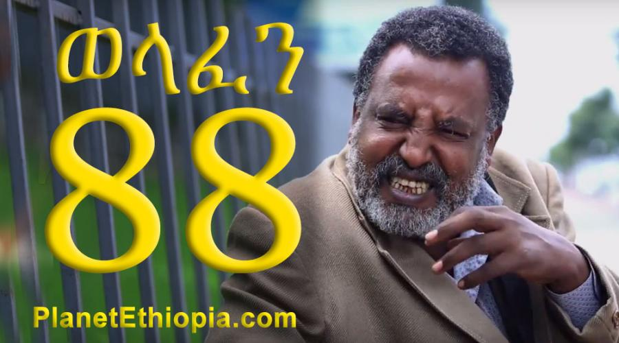 Welafen Season 4 - Part 88  (ወላፈን)
