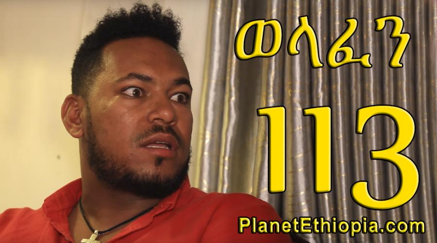 Welafen Season 4 - Part 113  (ወላፈን)