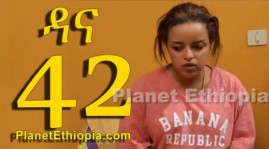 Dana Season 4 - Part 42 (ዳና)