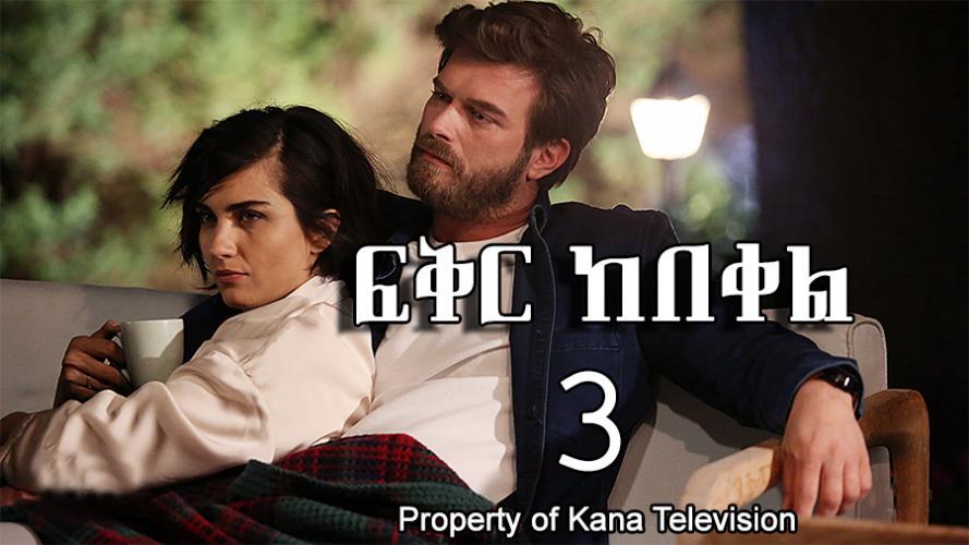 Fikir Kebekel - Part 3 (ፍቅር ከበቀል) Kana TV Drama
