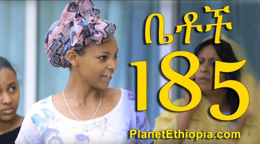 "Betoch - Part 185 (ቤቶች)  ""ሽሽት"""