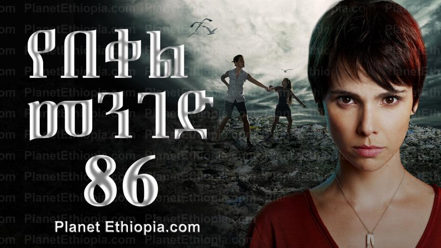 Yebeqel Menged - Part 86  (የበቀል መንገድ) Kana TV Drama