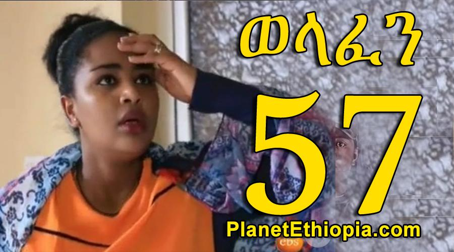 Welafen - Part 57 (ወላፈን)