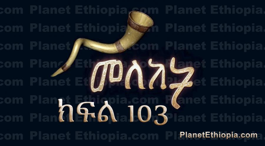 New videos from PLANET ETHIOPIA com - Page 119