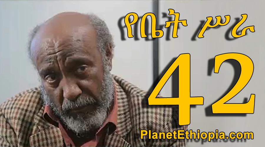 Yebet Sira - Part Part 42 (የቤት ሥራ)