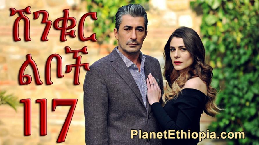 Shinkur Liboch - Part 117 (ሽንቁር ልቦች) Kana TV Drama