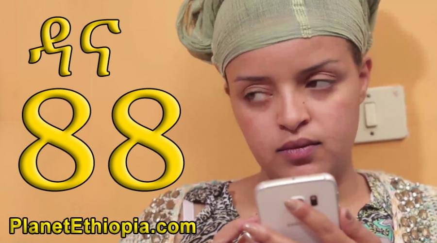 Dana Season 5 - Part 88 (ዳና)