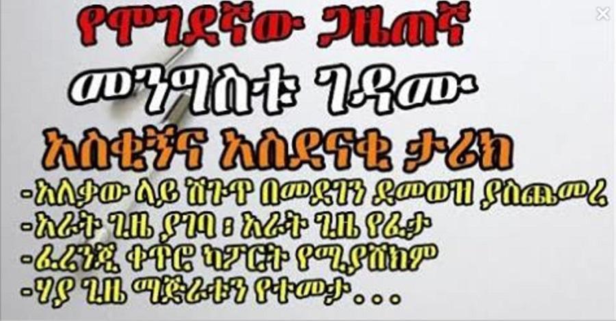 Narration ትረካ: የሞገደኛው ጋዜጠኛ መንግስቱ ገዳሙ አስቂኝና አስደናቂ ታሪክ - By Andualem Tesfaye