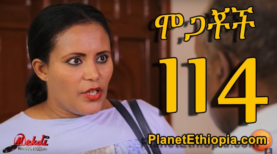 Mogachoch Season 5 - Part 114 (ሞጋቾች)