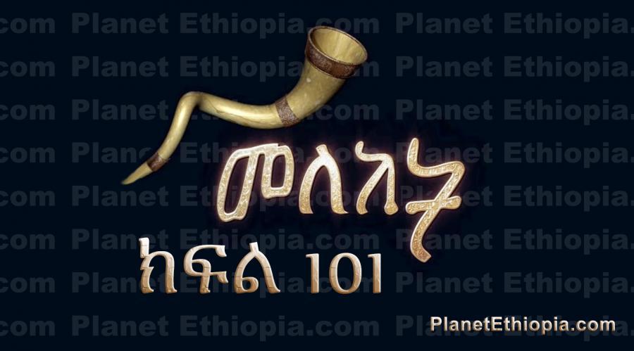 Meleket Season 3 - Part 101 (መለከት)