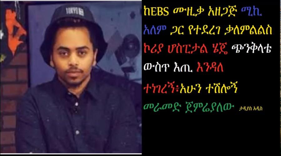 Tadias Addis: ሚኪ አለም ምን ሆኖ ነው  ከሱ ጋር የተደረገ ቃለምልልስ - What is Wrong With EBS VJ Micky Alem?