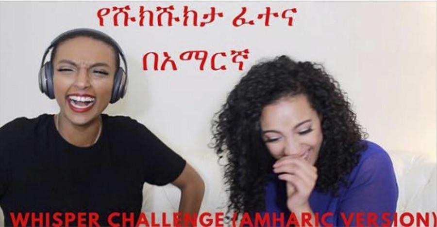 Funny Lip Reading Challenge in Amharic - አዝናኝ ያለ ድምጽ በከንፈር ብቻ የመናበብ ፈተና በአማርኛ
