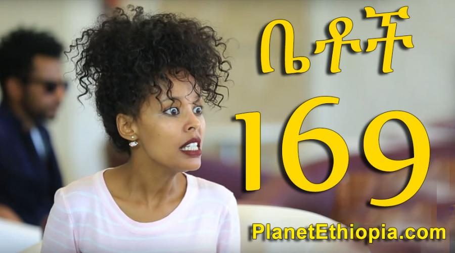"Betoch - Part 169 (ቤቶች) ""ፈተና"""