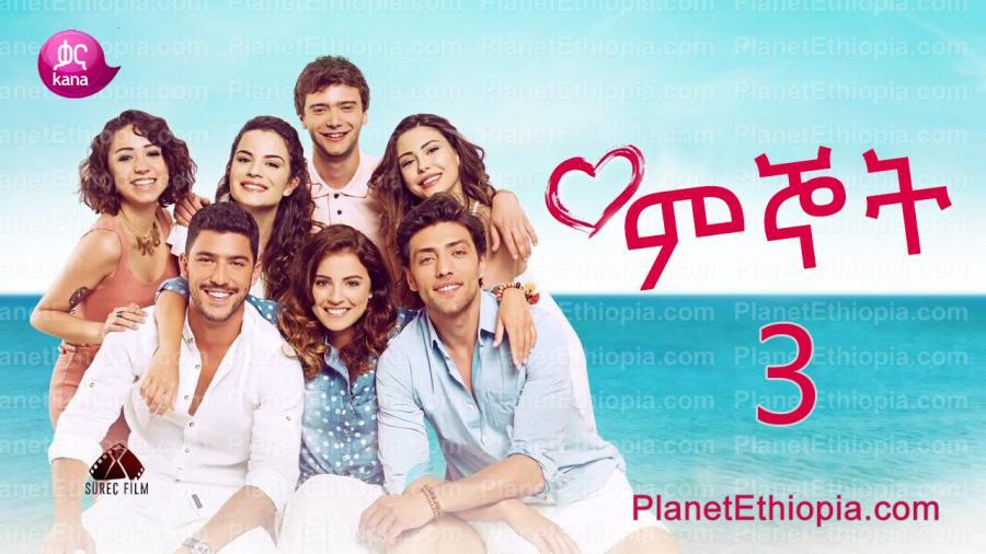 Mignot - Part 3 (ምኞት) Kana TV Drama