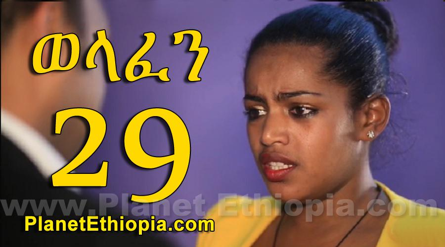 Welafen - Part 29 (ወላፈን)
