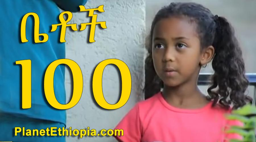 "Betoch - Part 100 (ቤቶች) ""ትንሿ እንግዳ"""