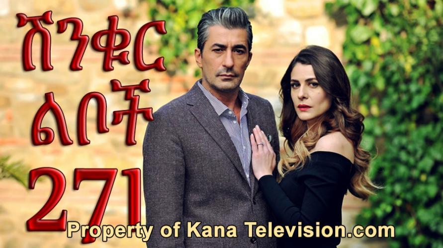 Shinkur Liboch - Part 271  (ሽንቁር ልቦች) Kana TV Drama