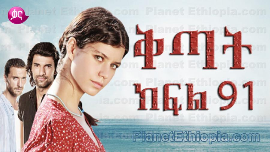 Kitat - Part 91  (ቅጣት) Kana TV Drama